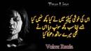 Jab Hum Zindgi Ko Sahi Rah Dene Ki Sochte Han | 2 Line Sad Poetry | Rania Urdu Hindi Poetry
