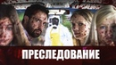 ТРЕШ ОБЗОР фильма ПРЕСЛЕДОВАНИЕ дорожные войны с маньяком