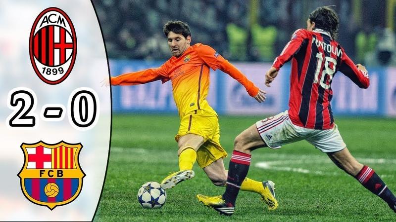 🔥 Милан - Барселона 2-0 - Обзор Матча 1/8 Финала Лиги Чемпионов 20/02/2013 HD 🔥