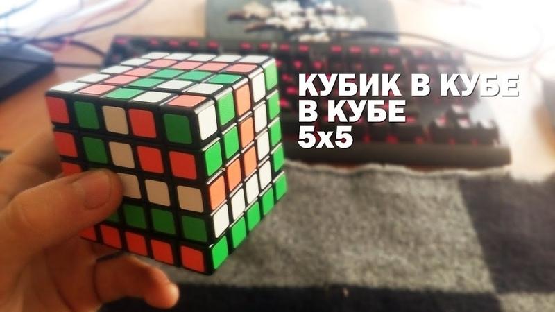 Кубик в кубе в кубе 5х5 Узоры на кубике рубика