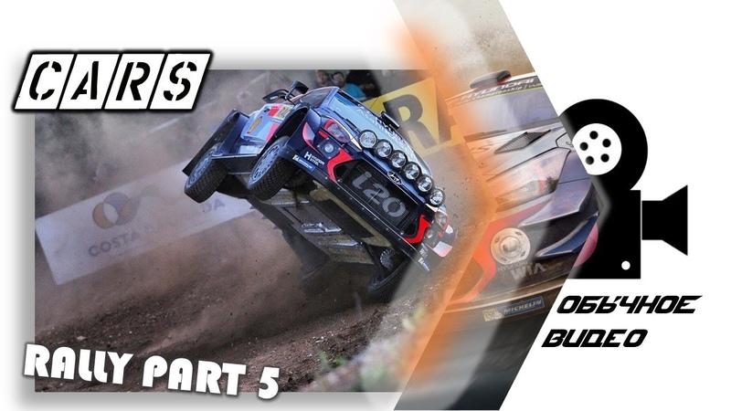 Аварии на гонках Ралли часть 5 Rally part 5 ОБЫЧНОЕ ВИДЕО 2020
