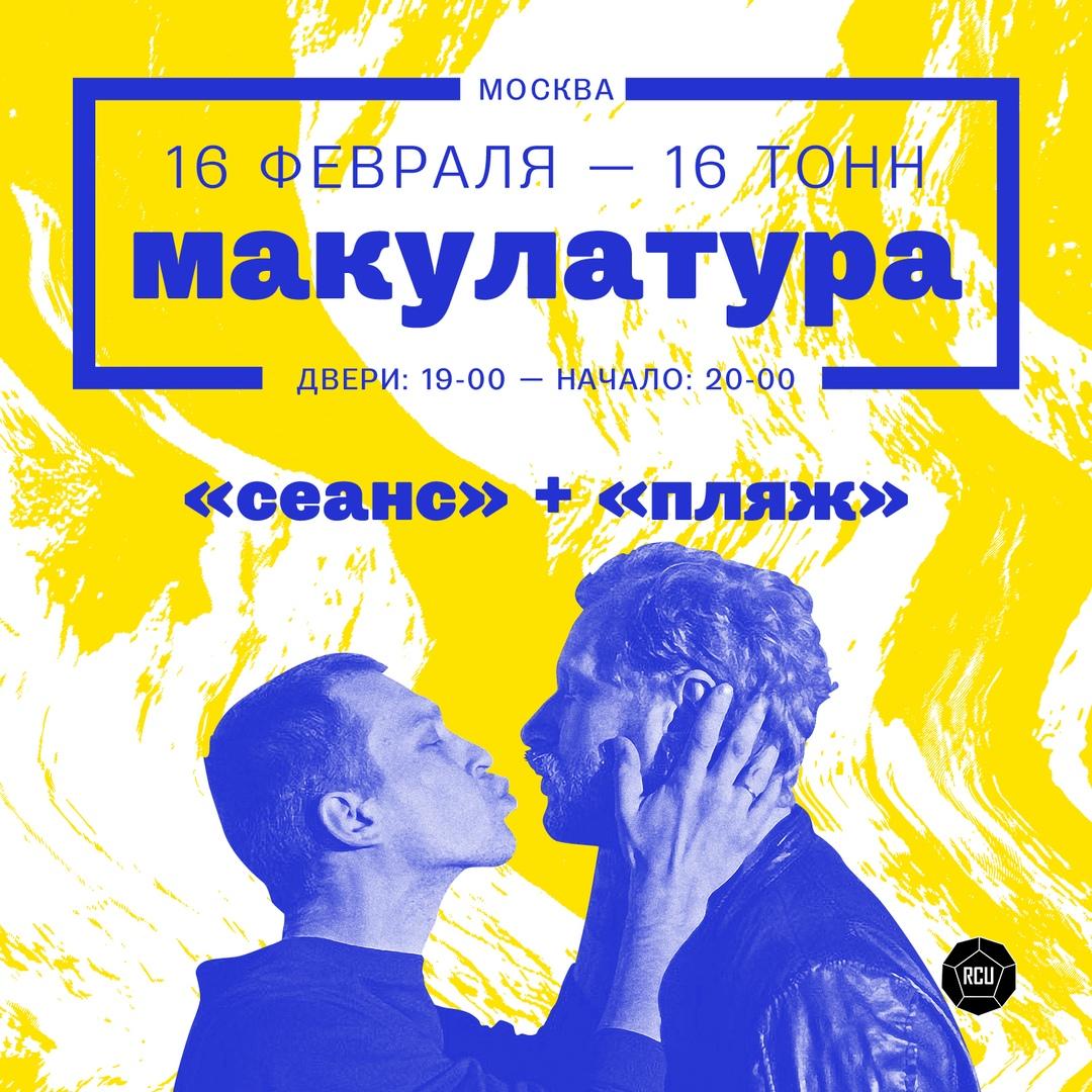 Афиша Москва макулатура / 16 февраля / 16 Тонн Москва