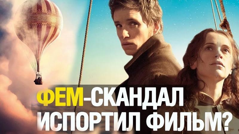 Аэронавты Обзор премьеры и реальная история стоящая за фильмом
