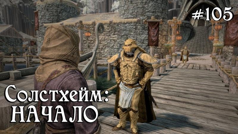 SKYRIM 105 Солстхейм начало
