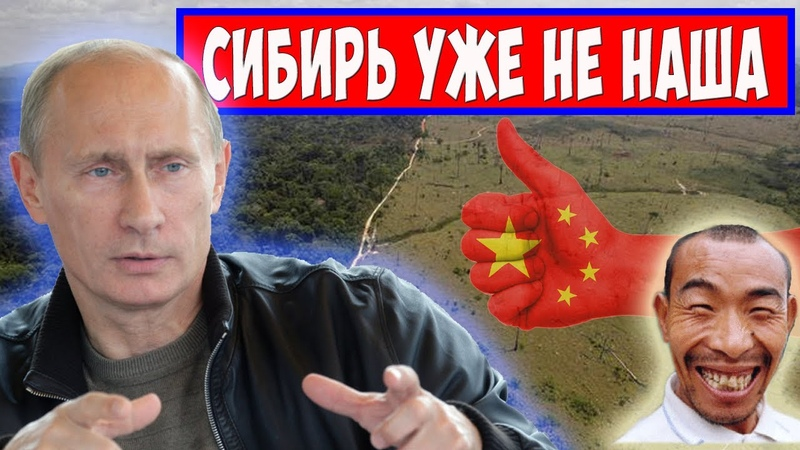 Сибирь уже принадлежит Китаю. Китай ведет скрытую войну против России. Смотри, если не веришь!