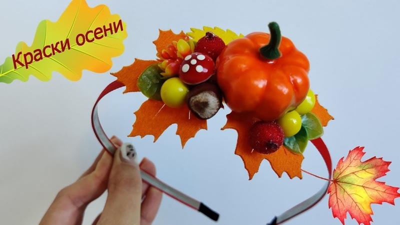 Осенний обруч своими руками. МК: собираем ободок из ягод и листьев вместе