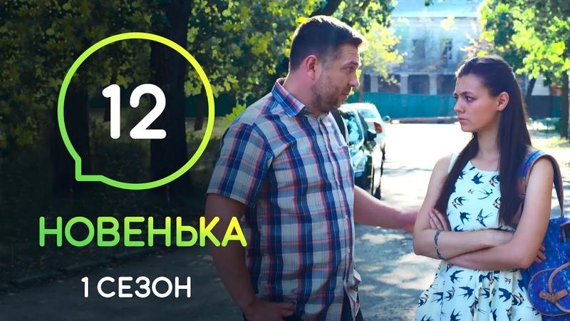 Сериал Новенькая. Серия 12 | МОЛОДЕЖНАЯ МЕЛОДРАМА 2019