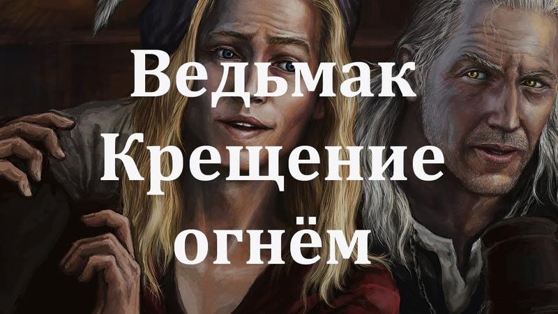 Ведьмак Крещение Огнём Сапковский Анджей