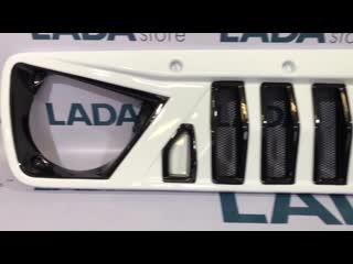 Решетка радиатора хищник в цвет lada niva 4x4 | lada store™
