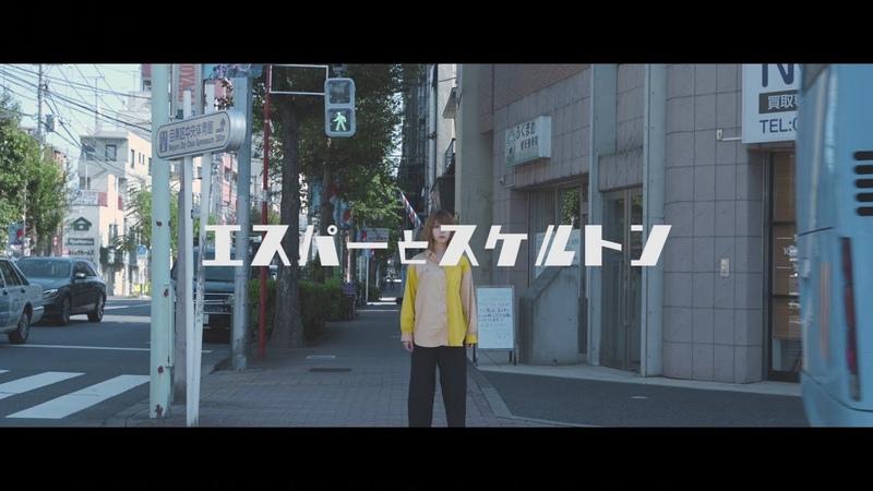ましのみ エスパーとスケルトン ほぼFull Ver MV