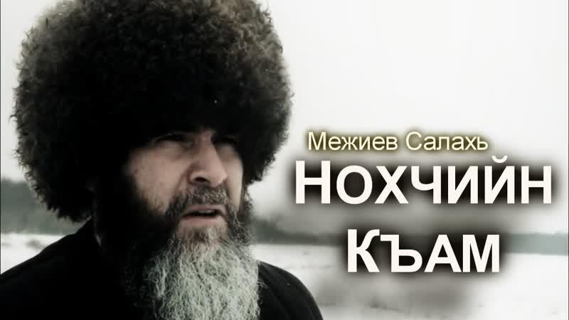 Межиев Салахь | Нохчийн къам