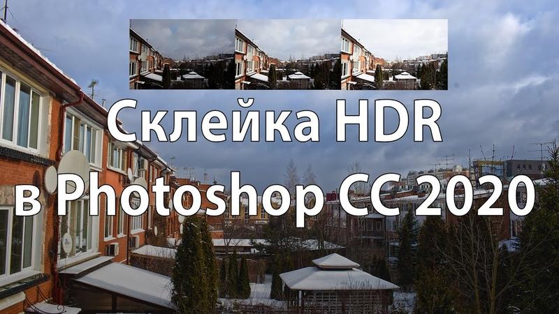 Как склеить HDR в Photoshop CC 2020 и в Camera Raw 12 1 0 351