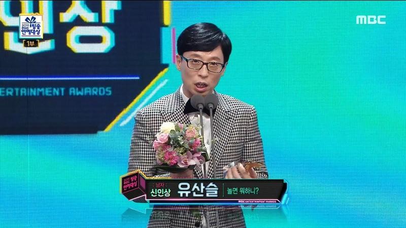 2019 MBC 방송연예대상 생애 첫 신인상 받은 유산슬 일 중독 워크맨 장성규 '신인상 남자 부문' 수상 20191229