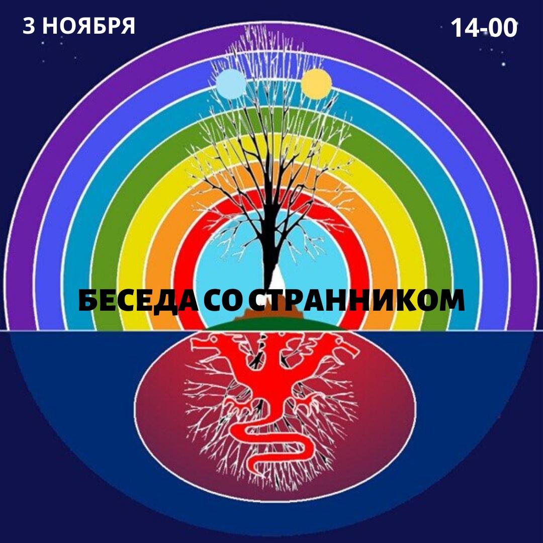 Афиша Ростов-на-Дону Беседа со странником