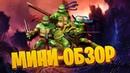 Черепашки-ниндзя игра / tmnt 2007 [ миниобзор ]