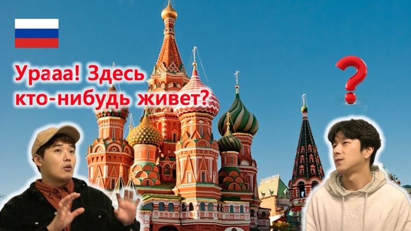 Я показывал Москву корейским актерам но