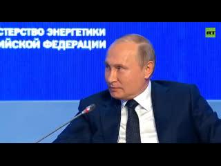 Владимир Путин на форуме Российская энергетическая неделя