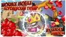 WORMIX MOBILE Королевский турнир №3 ANDROID