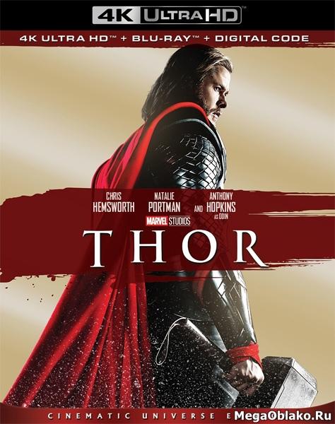 Тор / Thor (2011) | UltraHD 4K 2160p