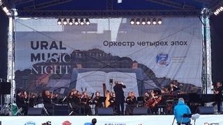Екатерининский Оркестр - Ural Music Night 2019 - Площадь 1905 года - Ф. Мендельсон - Симфония № 13