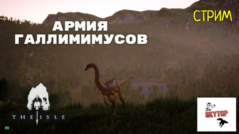 СТРИМ THE ISLE СОЗДАЁМ АРМИЮ ГАЛЛИКОВ