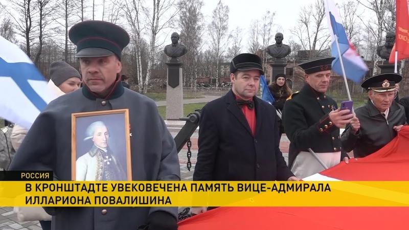 В Кронштадте увековечена память адмирала Повалишина выходца из Беларуси