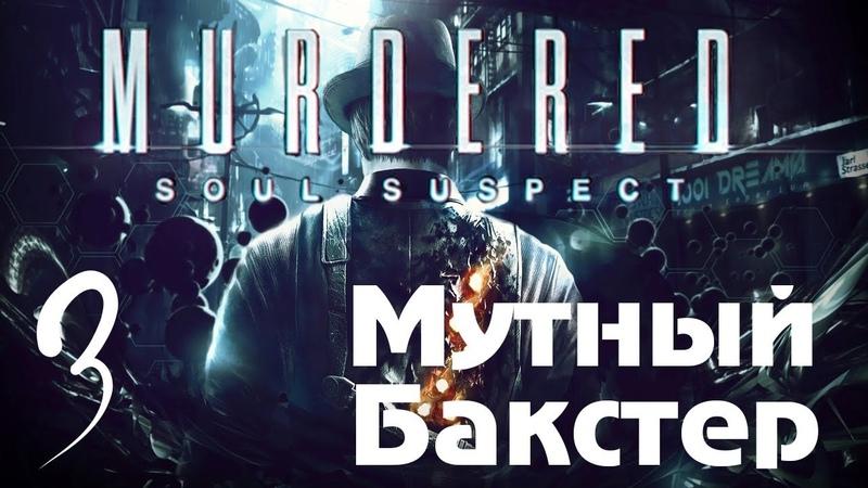 Мутный Бакстер ▶ Murdered Soul Suspect 3