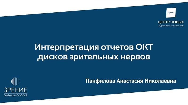 Интерпретация отчетов ОКТ дисков зрительных нервов Панфилова А Н