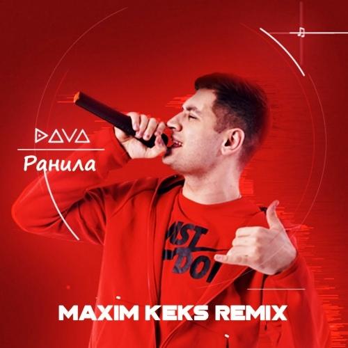 Dava - Ранила (Maxim Keks Remix) [2019]