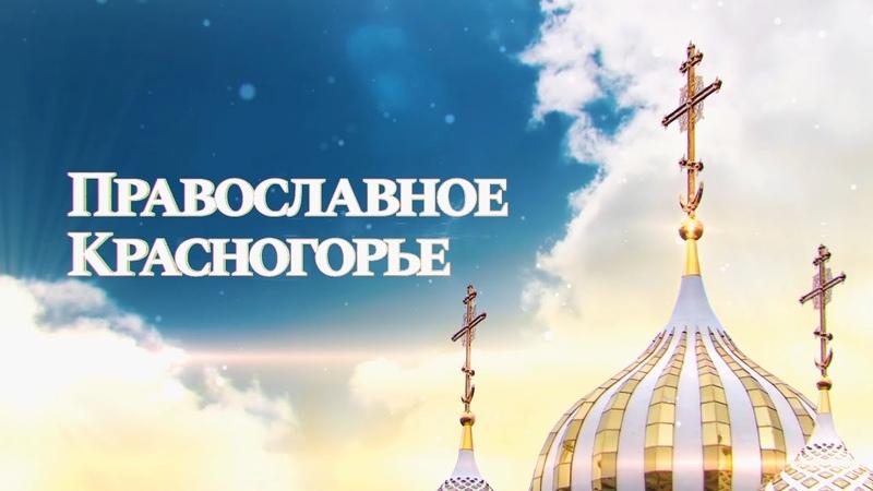 О таинстве исповеди Православное Красногорье