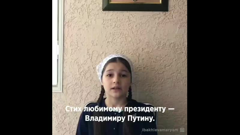 хеда ибахиева читает стих 4 тыс видео найдено в Яндекс Видео ВКонтакте