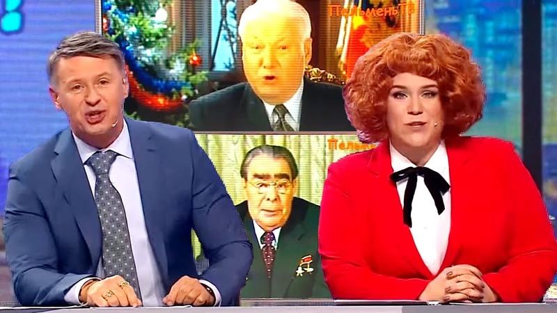 Новогодний выпуск новостей Уральские Пельмени Елка дети два стола Новый год 2020