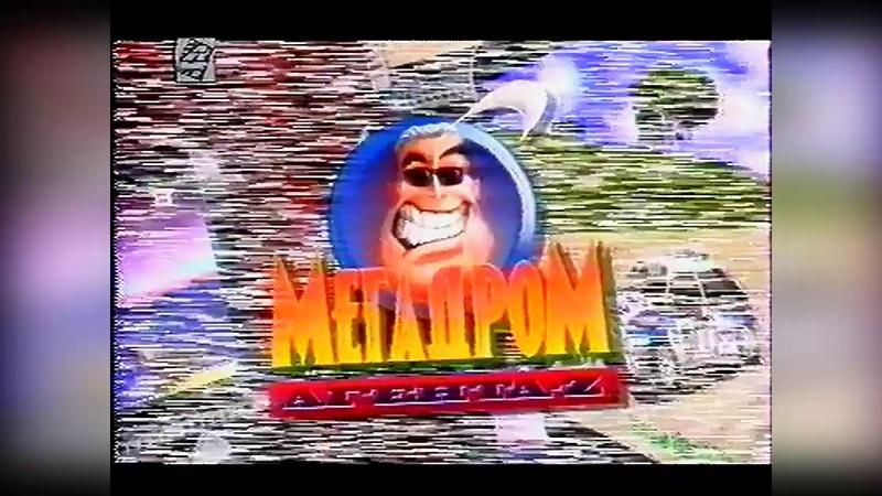 15 - Мегадром Агента Z (4 канал ,декабрь 1997 год)--не полный--