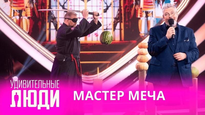 Сергей Сошенко Мастер меча Удивительные люди 4 сезон 4 выпуск эфир от 29 09 2019