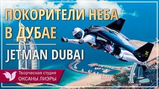 Skyline - Rayan Myers & Jetman Dubai ★Ив Росси (Yves Rossy) и Винс Reffett – покорители неба в Дубае