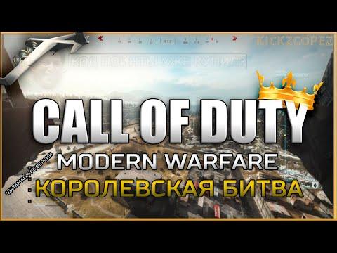 Датамайн режима Королевской Битвы Call of Duty Modern Warfare 2019