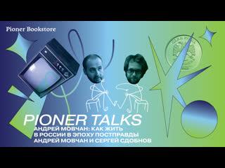 Pioner Talks с Андреем Мовчаном: как жить в России в эпоху постправды