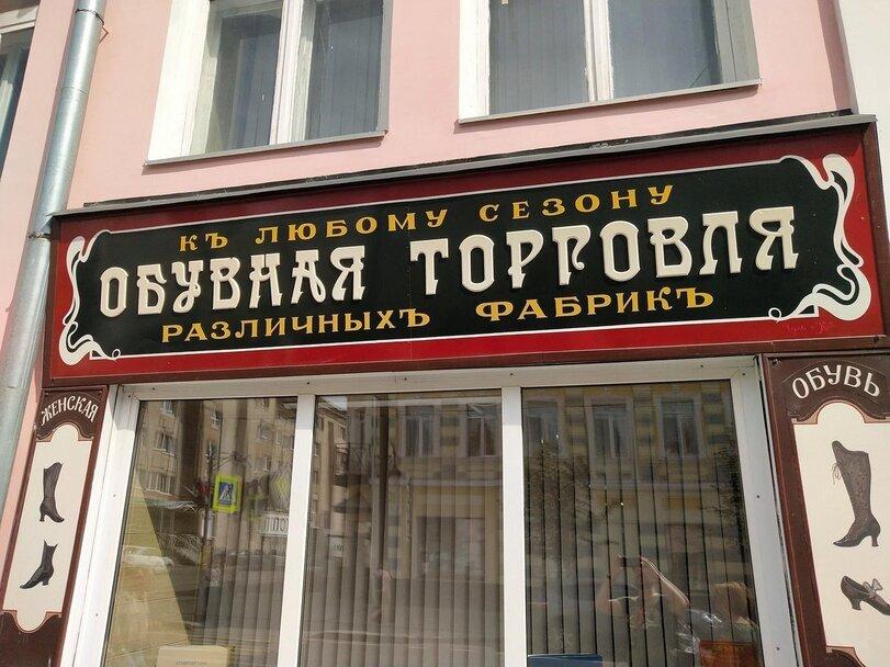 Последним из федеральных магазинов сдался «Магнит». Так их, Рыбинск!