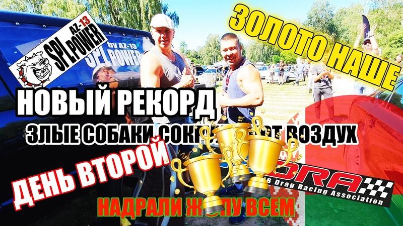DB DRAG Белоруссия Второй день Рекорд AZ 13 SPL POWER TAHOE 170 8 DB