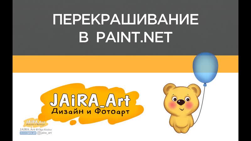 Перекрашивание в Paint.NET