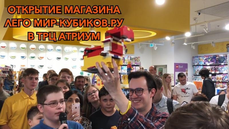 Влог КОНКУРС НА НАБОР LEGO HIDDEN SIDE Открытие Магазина Лего Мир Кубиков Ру в ТРЦ Атриум