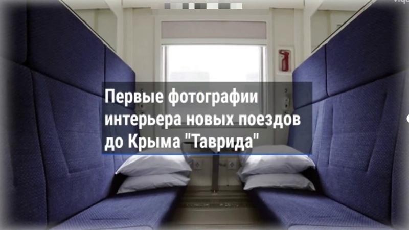 СКОЛЬКО СТОЯТ БИЛЕТЫ В КРЫМ НА ПОЕЗД Начинается движение поездов в Крым Едем все в Крым