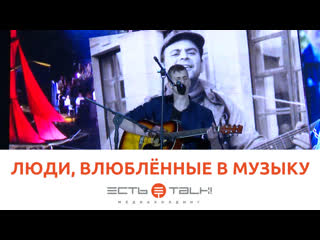 ТГУ NEWS: IV ФЕСТИВАЛЬ АВТОРСКОЙ ПЕСНИ ИМЕНИ АЛЕКСАНДРА ГОРДЕЕВА