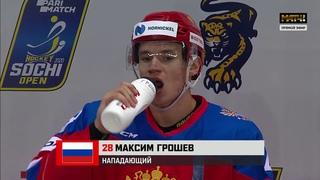 """SHO-2020. """"Сочи"""" – Олимпийская сборная России. 0:1. Максим Грошев"""