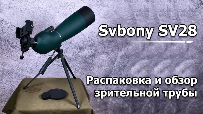 Зрительная труба Svbony SV28 25 75x70 Честный обзор
