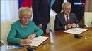 Правительство Белгородской области и институты РАН подписали соглашение о сотрудничестве