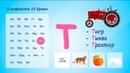Азбука, алфавит, учим буквы и звуки для самых маленьких, буквы для детей, синий трактор