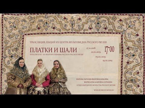 Платки и шали в собрании Русского музея. Обзор выставки