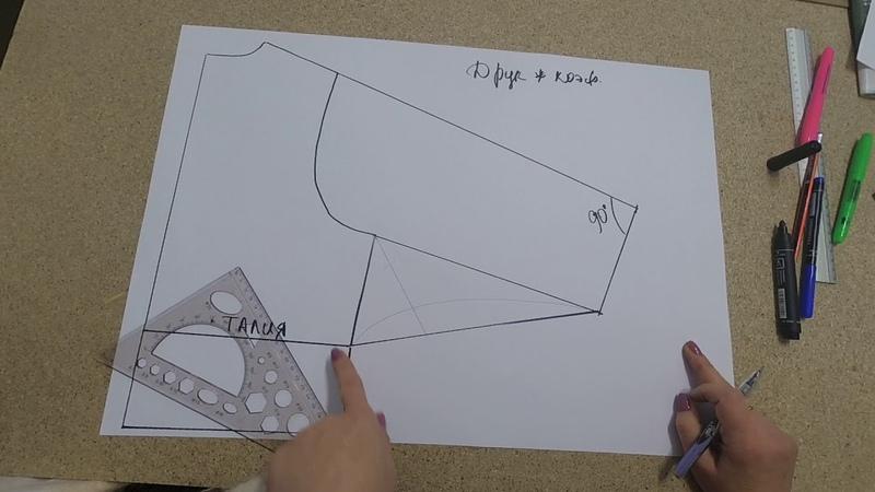 Валяние. Как построить рукав Летучая мышь , имея только шаблон жилета.Наталья Швец.