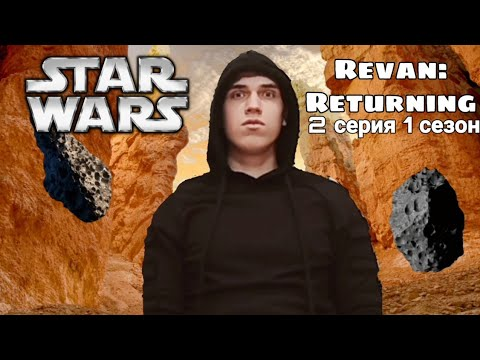 Реван Возвращение Звёздные Войны - Беглец 2 серия 1 сезон